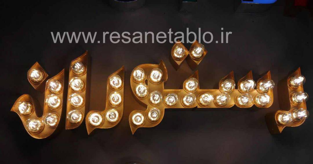 حروف لاسوگاسی