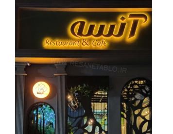 حروف فلزی مسی پشت نور رستوران آنسه