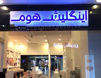 حروف لبه پلکسی انگلیش هوم فارسی2