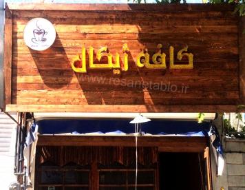 نما چوب کافه ژیکال
