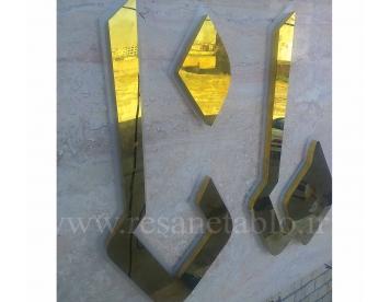 اسم ساختمان هانا