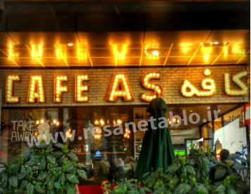 کافه لاس وگاسی